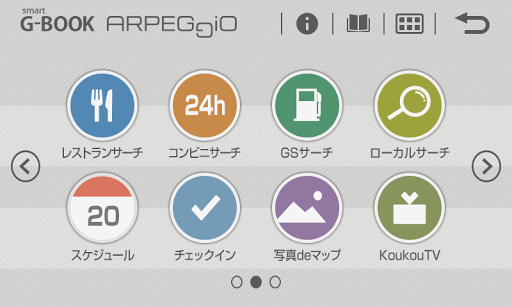 smart G-BOOK ARPEGGiO 5.0.40.300040 Windows u7528 8