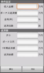簡単ローン計算 free- screenshot thumbnail