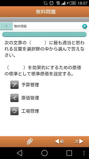 u65e5u5546u7c3fu8a181u7d1a u5de5u696du7c3fu8a18u30fbu539fu4fa1u8a08u7b97 u57fau790eu7de82 1.0 Windows u7528 2