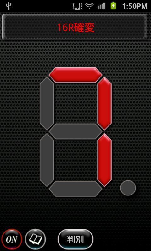 iセグチェッカー- screenshot