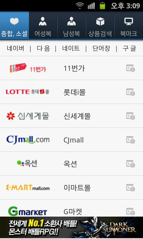 모두의 쇼핑 - screenshot