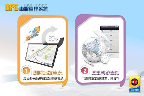 GPS車輛追蹤總管