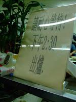 南港老張碳烤燒餅 基河豆漿店