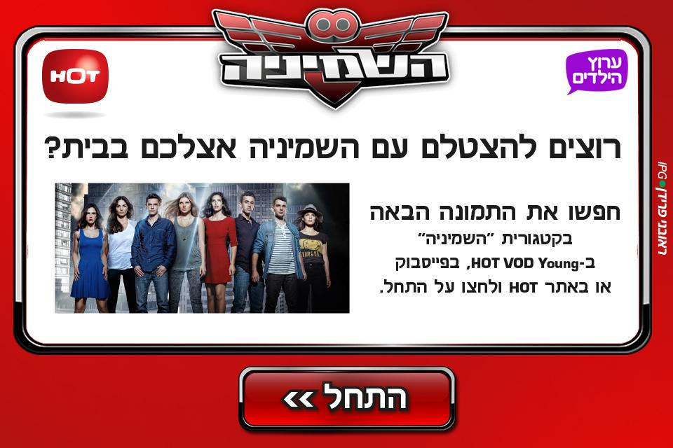 השמיניה - screenshot