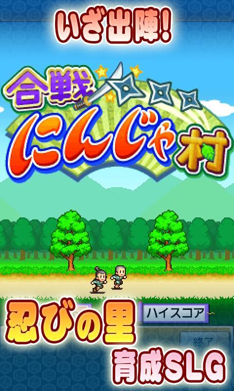 合戦!!にんじゃ村 screenshot #6