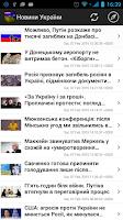 Screenshot of Війна в Україні: новини
