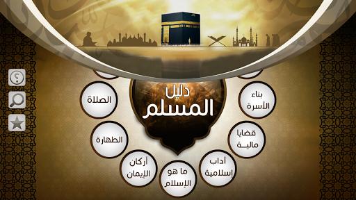 دليل المسلم
