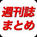 週刊誌まとめ icon