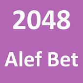 2048 Alef Bet