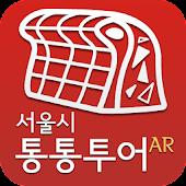 서울시 통통투어AR(증강현실)