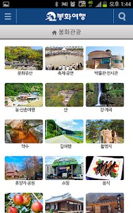 Bonghwa Travel - screenshot thumbnail