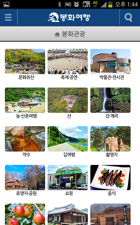 Bonghwa Travel - screenshot