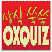 ox퀴즈 (상식퀴즈)