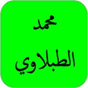 App القران محمد الطبلاوي كامل HD APK for Windows Phone