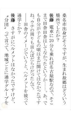 新日本プロレスリング 後藤洋央紀 俺の荒武者道 あすなろ編のおすすめ画像4