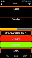 Screenshot of Japanese LS Touch
