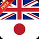 オフラインで使用できる英和/和英辞典完全無料の