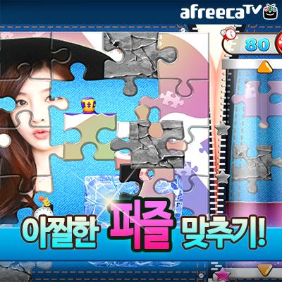 BJ직소퍼즐 for AfreecaTV- screenshot