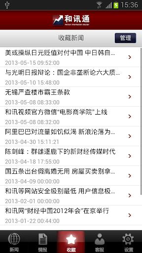 【免費商業App】和讯通平台-APP點子