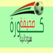 صحيفة كورة سودانية