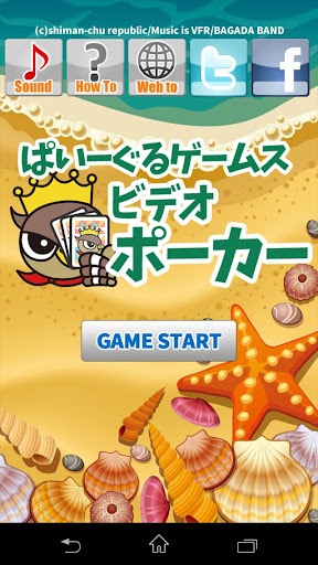 ビデオポーカー ぱいーぐるゲームス