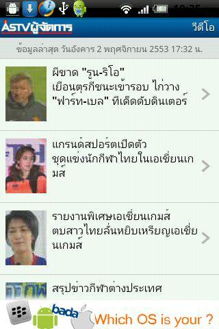 ASTVManager- screenshot