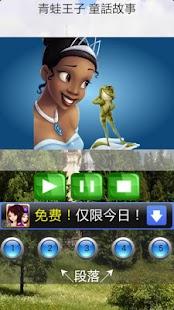 青蛙王子 童話故事有聲書