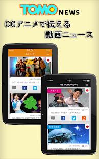 TomoNews-CGアニメで動画ニュースを伝える無料アプリ
