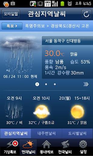 기상청 날씨
