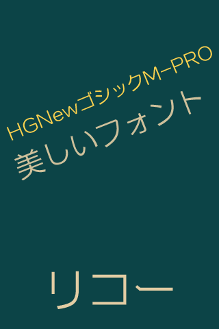 RICOH HGNewゴシックM-PRO Flipfont