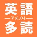 1万語英語多読Vol.4 logo