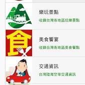 樂玩台灣【四小折圖文、旅遊、美食、發票、婚攝、油價、美妝】