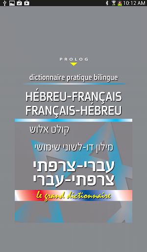 HÉBREU LE GRAND DICT LITE