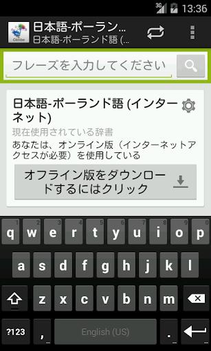 日本語-ポーランド語辞書