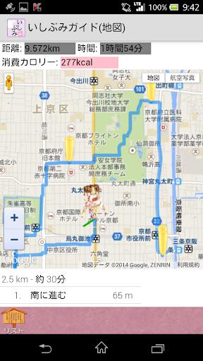 無料旅游Appのいしぶみアプリ 都萌ちゃん特別バージョン|HotApp4Game