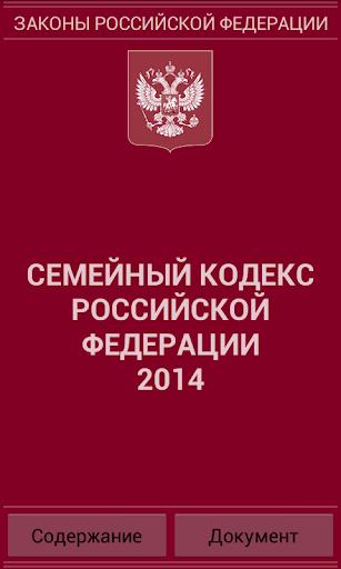 Семейный кодекс РФ 2014 бспл