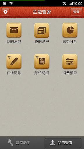 【免費商業App】金融管家-APP點子