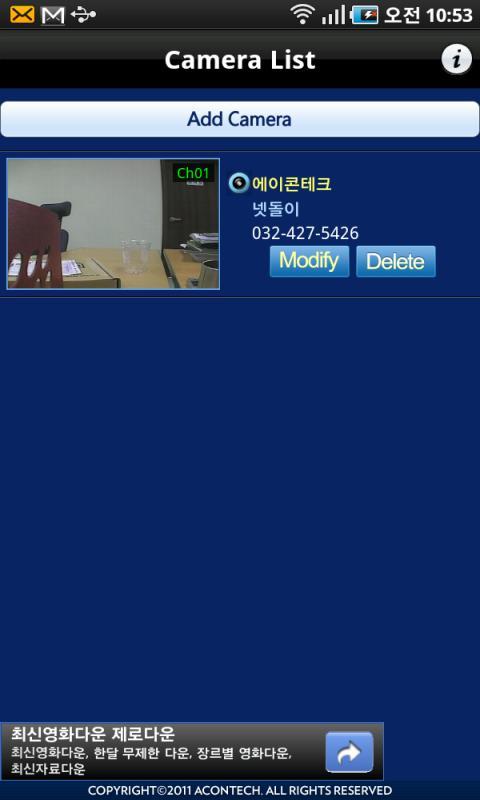 IPCamVision (Lite)– скриншот