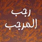 Rajab al Mrajjab - رجب المرجب
