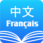Chinese French Dictionary Free icon