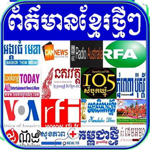 Khmer News For Mobile