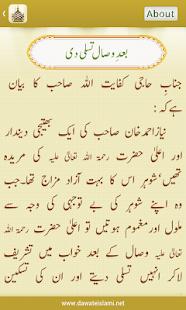 Karamat-e-Ala Hazrat- screenshot thumbnail