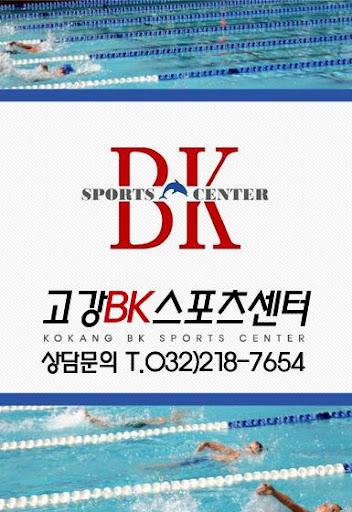 고강BK스포츠센터