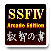 Super Street Fighter4 AE Guide