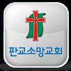 판교소망교회 icon