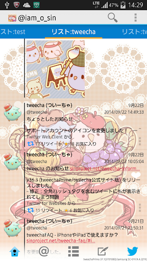 tweechaテーマ:秋色ピィちゃん