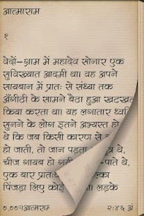 Munshi Premchand in Hindi - screenshot thumbnail
