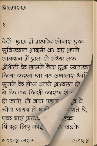 Munshi Premchand in Hindi- screenshot