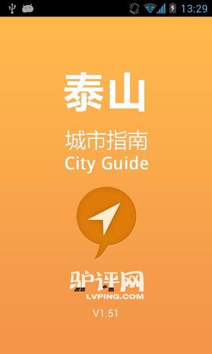 泰山城市指南