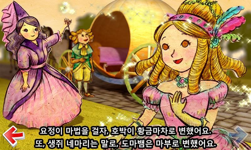 나리나리동화 1탄 (5권에 0.99$) - screenshot